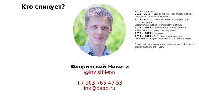 Кто спикует? Флоринский Никита @invisibleon +7 903 765 47 53 fnk@daob.ru 2016 - фриланс 2015 - 2016 — директор по маркетин...
