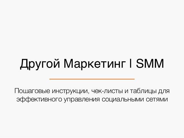 Другой Маркетинг | SMM Пошаговые инструкции, чек-листы и таблицы для эффективного управления социальными сетями