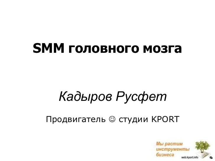 SMM головного мозга   Кадыров Русфет Продвигатель  студии KPORT