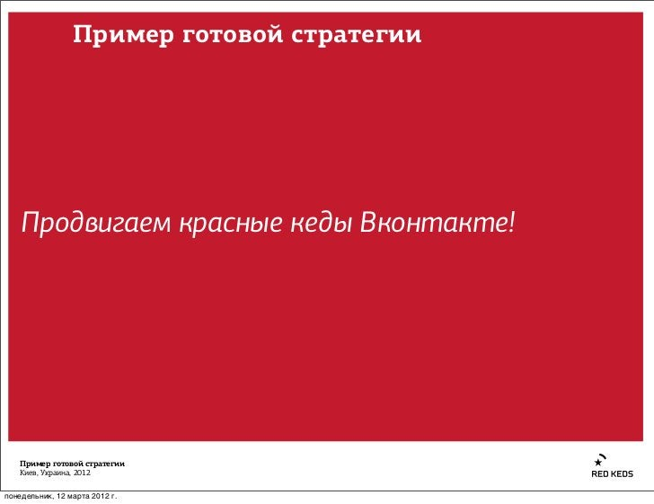 Пример готовой стратегии    Продвигаем красные кеды Вконтакте!   Пример готовой стратегии   Киев, Украина, 2012понедельник...