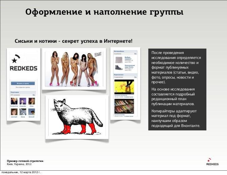 Оформление и наполнение группы         Сиськи и котики - секрет успеха в Интернете!                                       ...