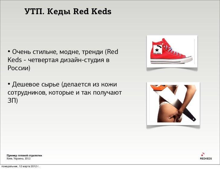 УТП. Кеды Red Keds    • Очень стильне, модне, тренди (Red    Keds - четвертая дизайн-студия в    России)    • Дешевое сырь...