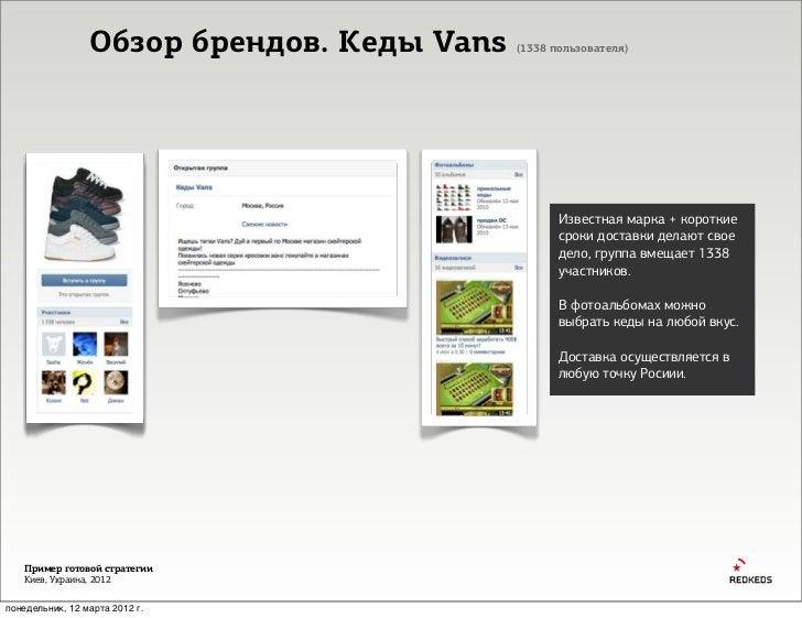 Обзор брендов. Кеды Vans   (1338 пользователя)                                                   Известная марка + коротки...