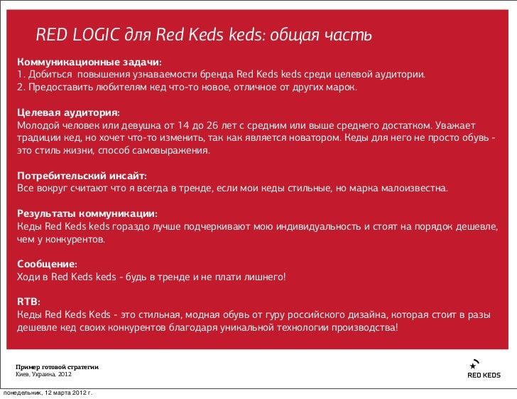 RED LOGIC для Red Keds keds: общая часть    Коммуникационные задачи:    1. Добиться повышения узнаваемости бренда Red Keds...