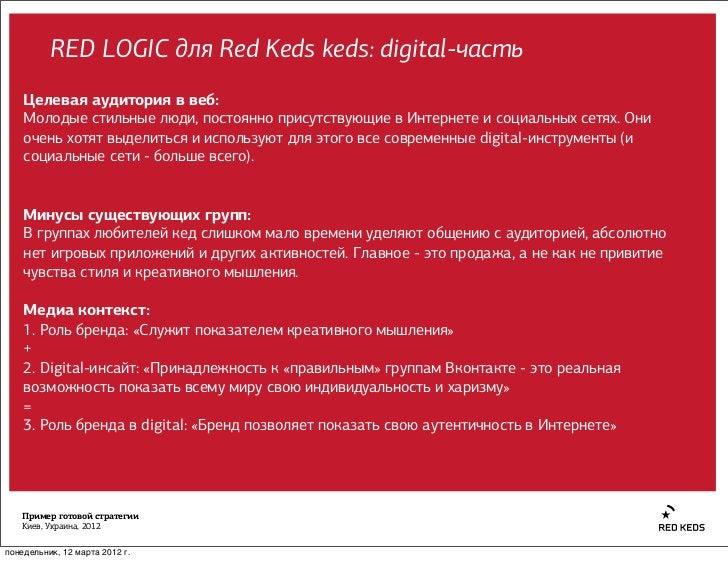 RED LOGIC для Red Keds keds: digital-часть    Целевая аудитория в веб:    Молодые стильные люди, постоянно присутствующие ...