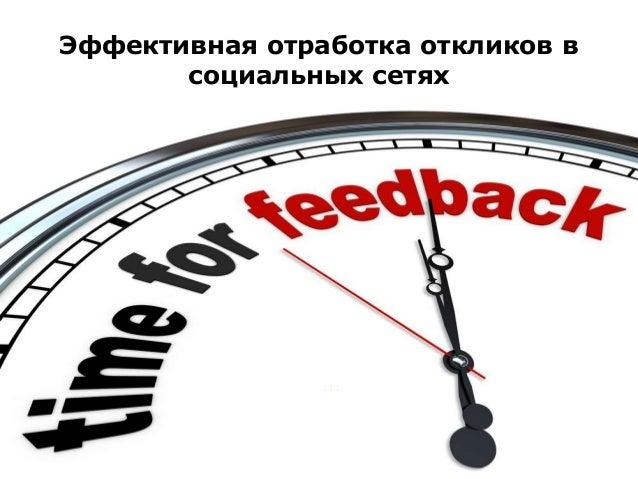 Эффективная отработка откликов в социальных сетях