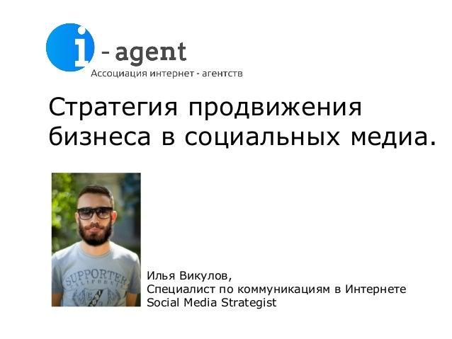 Стратегия продвижения бизнеса в социальных медиа. Илья Викулов, Специалист по коммуникациям в Интернете Social Media Strat...