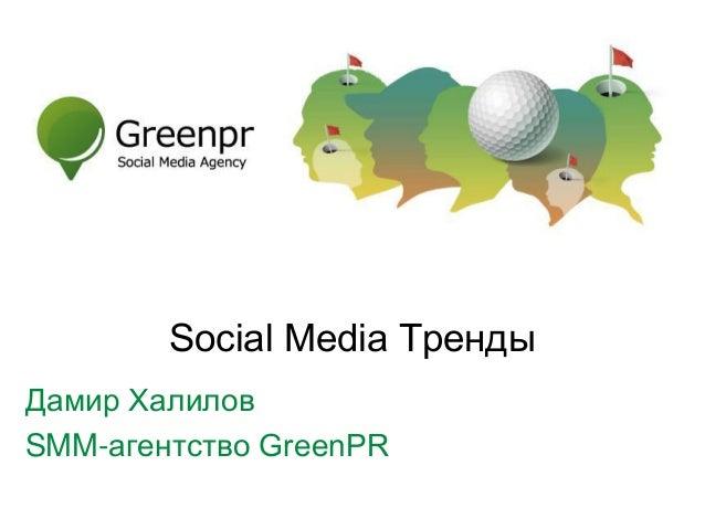 Social Media Т Да Ха SMM-а GreenPR