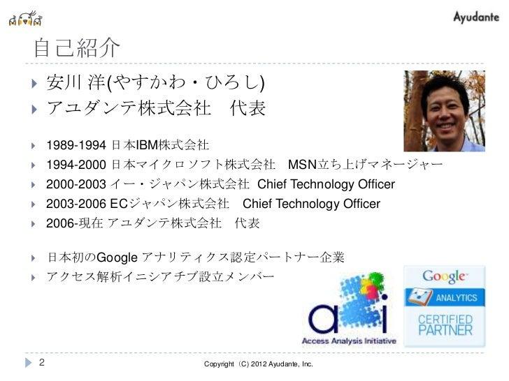 自己紹介       安川 洋(やすかわ・ひろし)       アユダンテ株式会社 代表       1989-1994 日本IBM株式会社       1994-2000 日本マイクロソフト株式会社                  ...