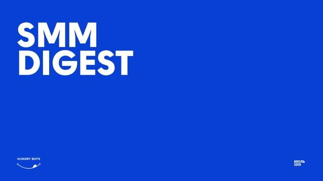 ИЮЛЬ 2015 SMM DIGEST