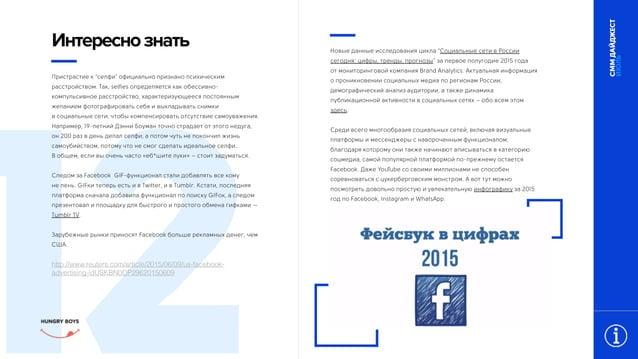 СММДАЙДЖЕСТ ИЮЛЬ 12http://www.reuters.com/article/2015/06/09/us-facebook- advertising-idUSKBN0OP29620150609 Пристрастие к ...