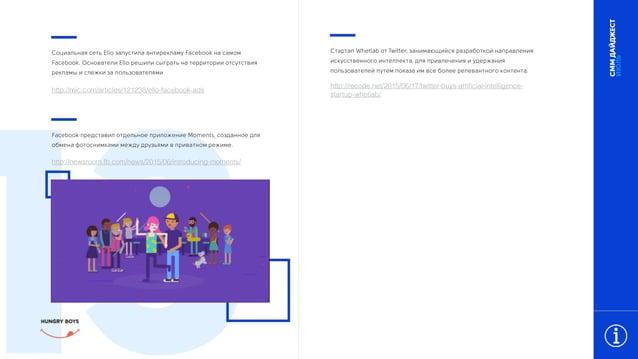 СММДАЙДЖЕСТ ИЮЛЬ 13 http://mic.com/articles/121238/ello-facebook-ads Социальная сеть Ello запустила антирекламу Facebook н...