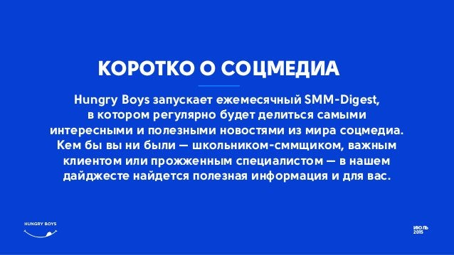 ИЮЛЬ 2015 КОРОТКО О СОЦМЕДИА Hungry Boys запускает ежемесячный SMM-Digest, в котором регулярно будет делиться самыми инте...