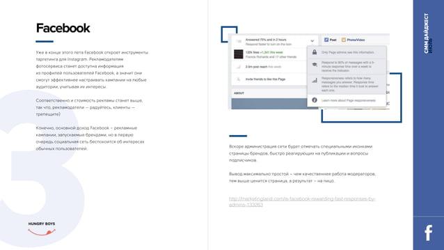 СММДАЙДЖЕСТ ИЮЛЬ 3 http://marketingland.com/is-facebook-rewarding-fast-responses-by- admins-133263 Facebook Уже в конце эт...