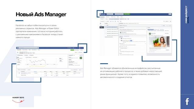 СММДАЙДЖЕСТ ИЮЛЬ 4 НовыйAdsManager Facebook не забыл побеспокоиться и о своих рекламных сервисах. Ads Manager и Power Edit...
