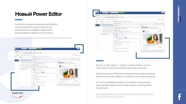 СММДАЙДЖЕСТ ИЮЛЬ 5 https://www.facebook.com/business/news/upgraded-ad-tools/ НовыйPowerEditor Power Editor, изначально рас...