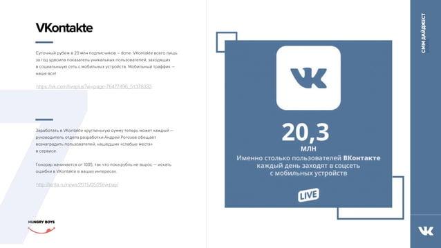 СММДАЙДЖЕСТ ИЮЛЬ 7 https://vk.com/liveplus?w=page-76477496_51378333 Суточный рубеж в 20 млн подписчиков – done. VKontakte ...
