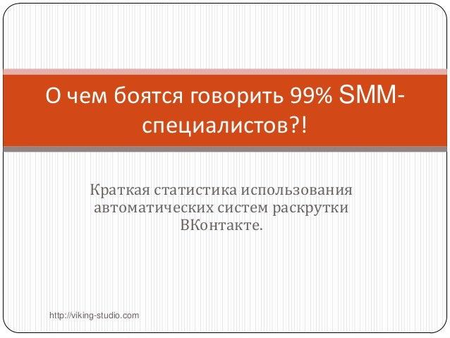 Краткая статистика использования автоматических систем раскрутки ВКонтакте. О чем боятся говорить 99% SMM- специалистов?! ...