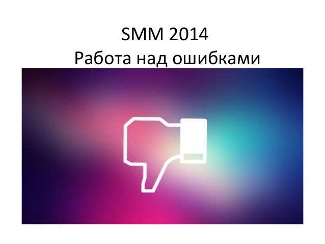 SMM 2014 Работа над ошибками