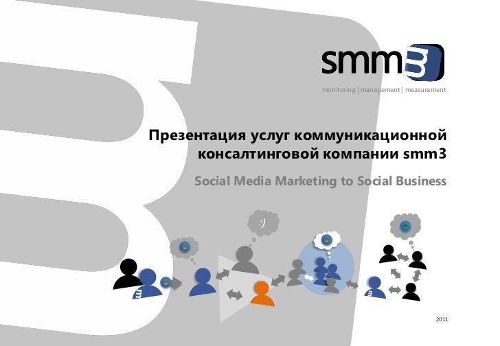 monitoring | management | measurementПрезентация услуг коммуникационной     консалтинговой компании smm3     Social Media ...