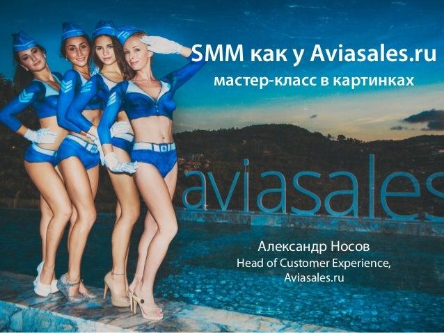 SMM как у Aviasales.ru мастер-класс в картинках Александр Носов Head of Customer Experience, Aviasales.ru
