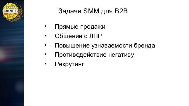 Задачи SMM для B2B • • • • •  Прямые продажи Общение с ЛПР Повышение узнаваемости бренда Противодействие негативу Рекрутин...