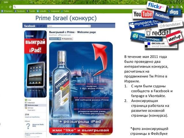 Prime Israel (конкурс)  В течение мая 2011 года было проведено два интерактивных конкурса, расчитаных на продвижение Тм Pr...