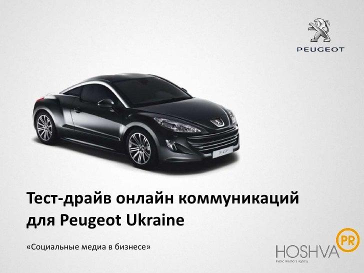 Тест-драйв онлайн коммуникаций <br />для Peugeot Ukraine<br />«Социальные медиа в бизнесе»<br />