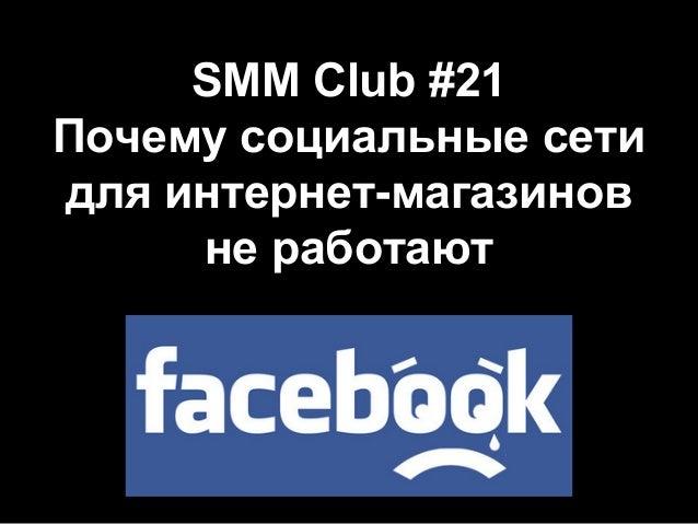 SMM Club #21  Почему социальные сети  для интернет-магазинов  не работают