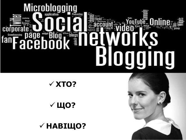 SMM стратегія Lviv SMCamp 2014 Slide 2