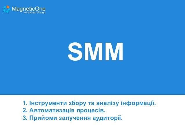 SMM 1. Інструменти збору та аналізу інформації. 2. Автоматизація процесів. 3. Прийоми залучення аудиторії.