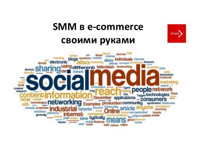 SMM в e-commerce своими руками