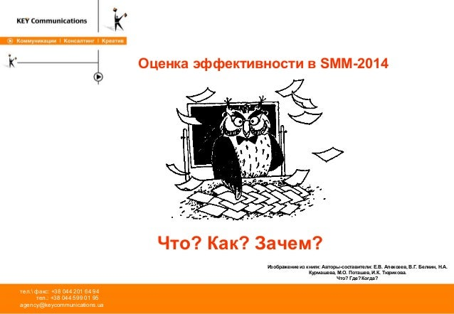 Оценка эффективности в SMM-2014 тел. факс: +38 044 201 64 94 тел.: +38 044 599 01 95 agency@keycommunications.ua Что? Как?...