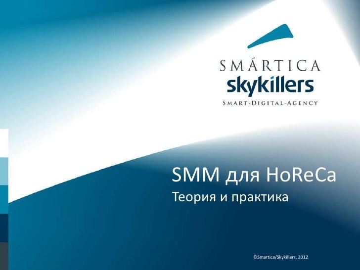 SMM для HoReCaТеория и практика           ©Smartica/Skykillers, 2012