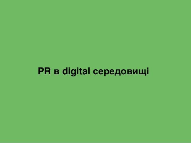 PR в digital середовищі