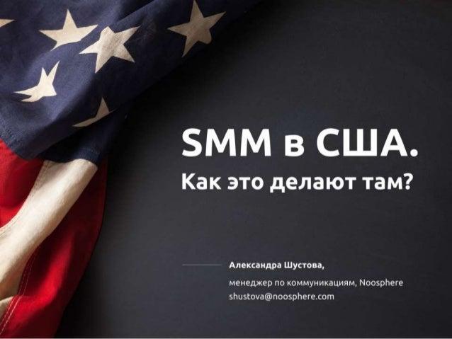 """Как ЭТО делают там. SMM в США"""""""