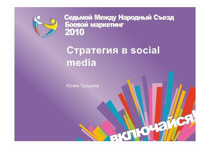 Стратегия в social media  Юлия Трушина