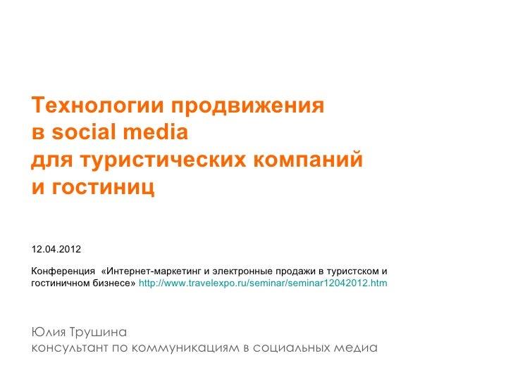 Технологии продвиженияв social mediaдля туристических компанийи гостиниц12.04.2012Конференция «Интернет-маркетинг и электр...