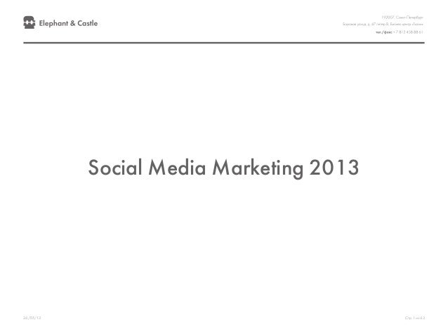 24/05/13 Стр. 1 из 43 Social Media Marketing 2013