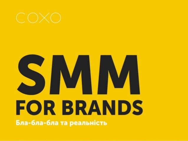 SMM для брендів: бла-бла-бла та реальність