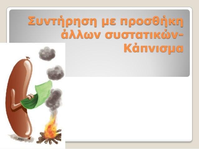 Συντήρηση με προσθήκη άλλων συστατικών- Κάπνισμα