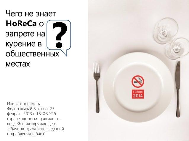 Чего не знает HoReCa о запрете на курение в общественных местах Или как понимать Федеральный Закон от 23 февраля 2013 г. 1...