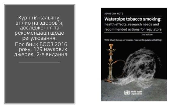 Куріння кальяну: вплив на здоров'я, дослідження та рекомендації щодо регулювання. Посібник ВООЗ 2016 року, 179 наукових дж...