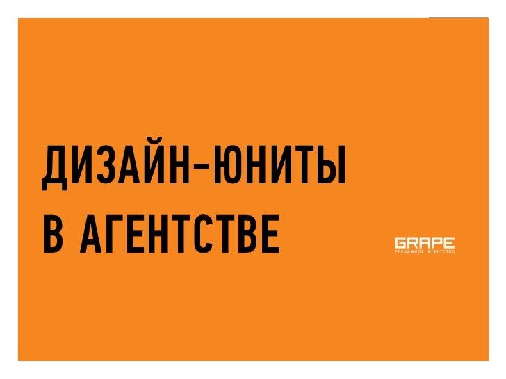 дизайн-юнитыв агентстве