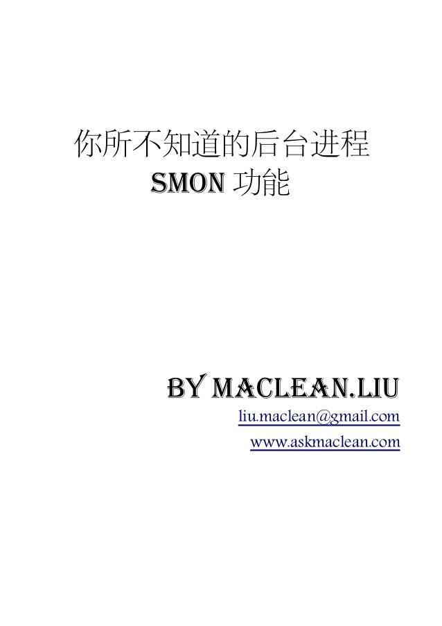 你所不知道的后台进程   SMON 功能   by Maclean.liu       liu.maclean@gmail.com        www.askmaclean.com