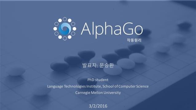 발표자: 문승환 PhD  student Language  Technologies  Institute,  School  of  Computer  Science Carnegie  Mellon ...
