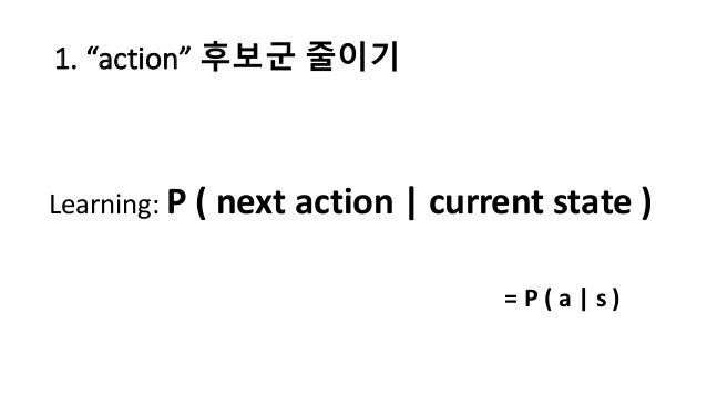"""1.  """"action""""  후보군 줄이기 Learning:  P  (  next  action  