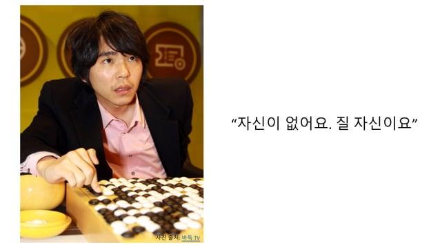 """""""자신이 없어요. 질 자신이요"""" 사진 출처: 바둑 TV"""