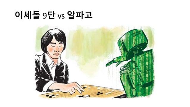 이세돌 9단 vs  알파고
