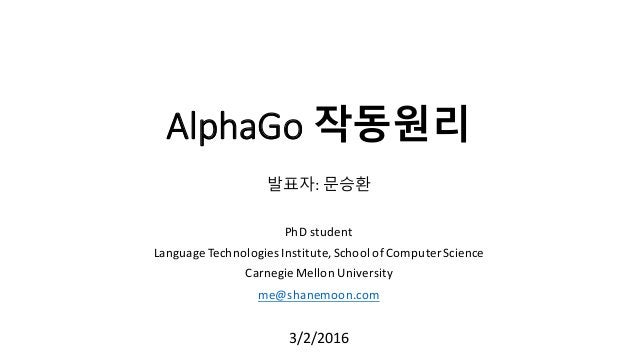 AlphaGo 작동원리 발표자: 문승환 PhD  student Language  Technologies  Institute,  School  of  Computer  Science Carnegi...